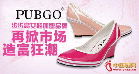 资讯生活步步高女鞋加盟品牌再掀市场造富狂潮