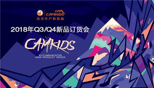 资讯生活创不同!CAMKIDS品牌2018秋冬新品发布会即将启动