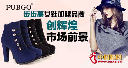 资讯生活步步高女鞋加盟品牌创辉煌市场前景
