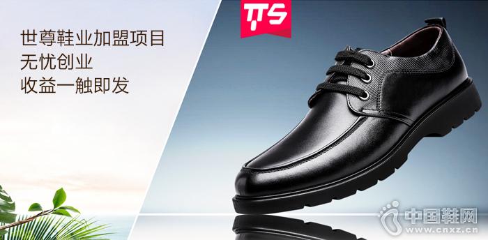 资讯生活世尊鞋业加盟项目无忧创业收益一触即发