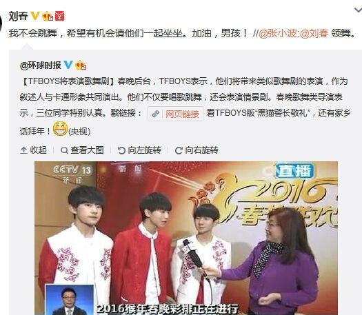媒体人刘春为TFBOYS打气粉丝你滚开