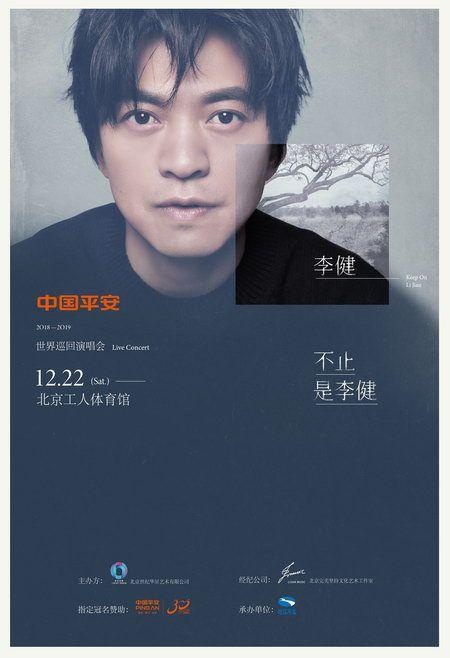 李健12月22日登陆北京寒冷冬日用歌声温暖京城
